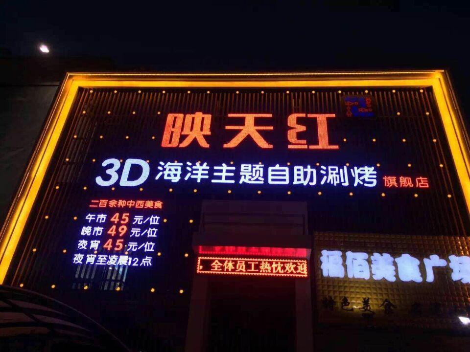陕西西安映天红3D海洋主题自助烤涮一体Z67B类似雷竞技这种靠谱的桌+DT21烤涮一体炉