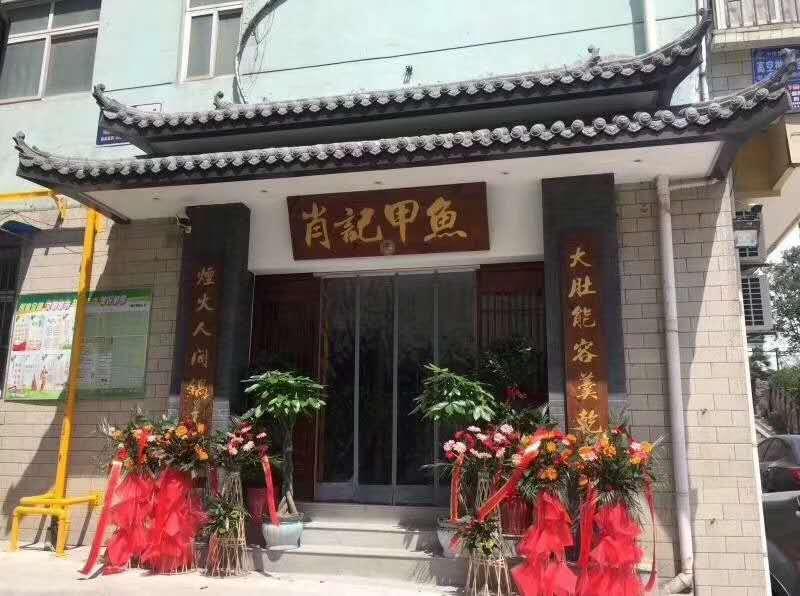 湖北省十堰市肖记甲鱼.jpg