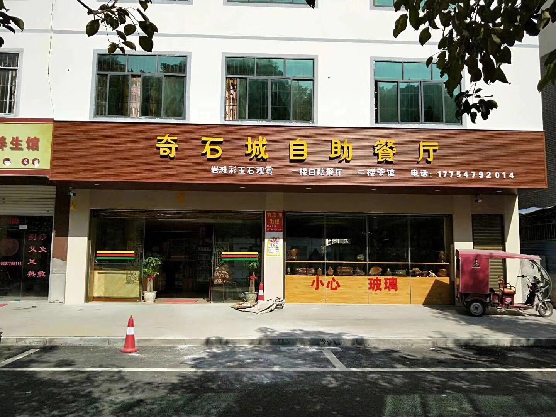 广西巴马奇石城自助餐厅Z81类似雷竞技这种靠谱的桌+DT28类似雷竞技这种靠谱的炉